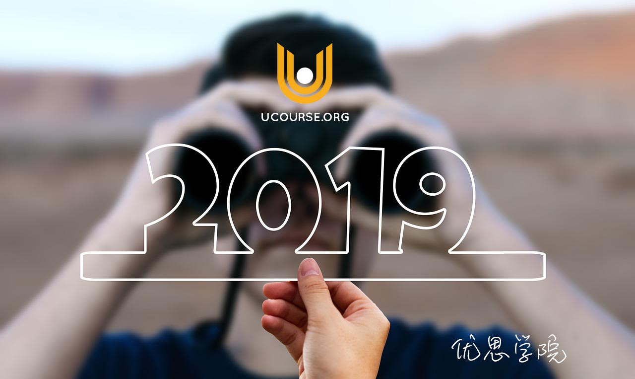 2019 到了!祝大家新年快乐!