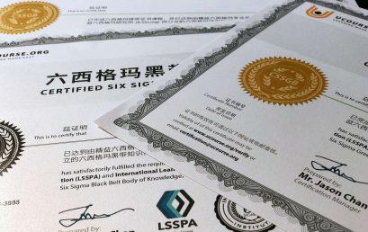 首批纸质版证书印刷出炉!