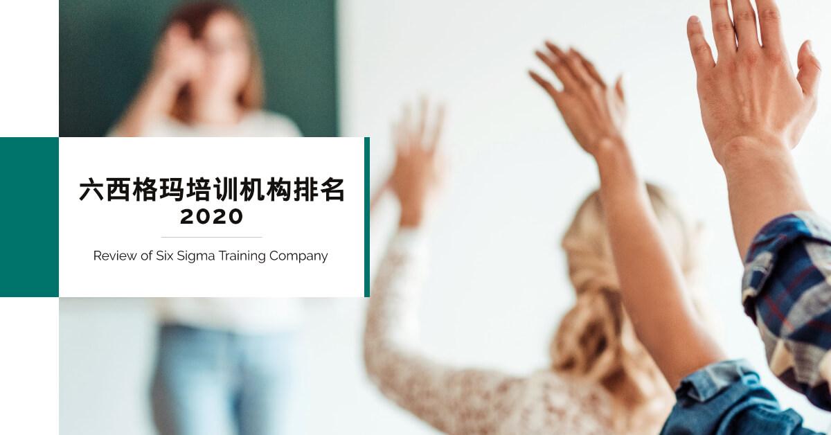 六西格玛培训机构最新排名・优思学院荣登网上评选第一名