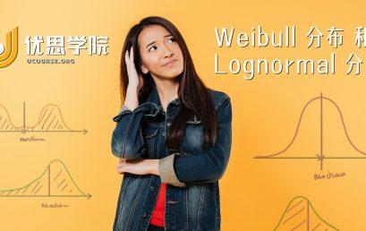 Weibull 分布 和 Lognormal 分布(二)