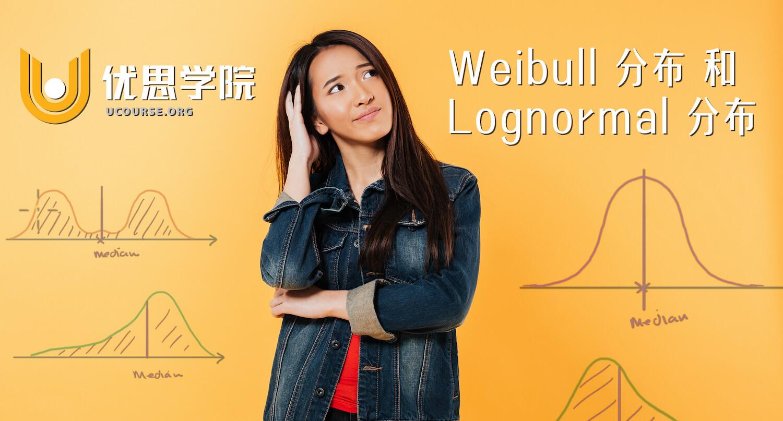 Weibull 分布 和 Lognormal 分布 (一)