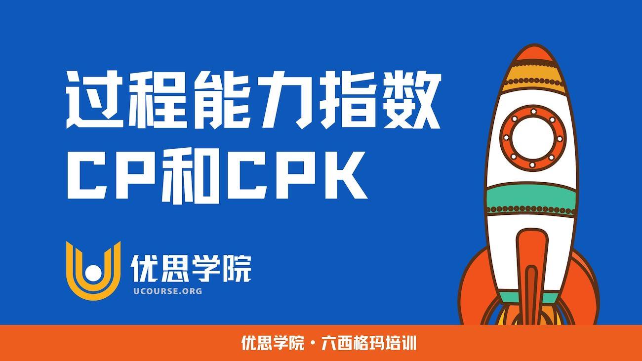 【六西格玛微课堂】过程能力指数CP和CPK
