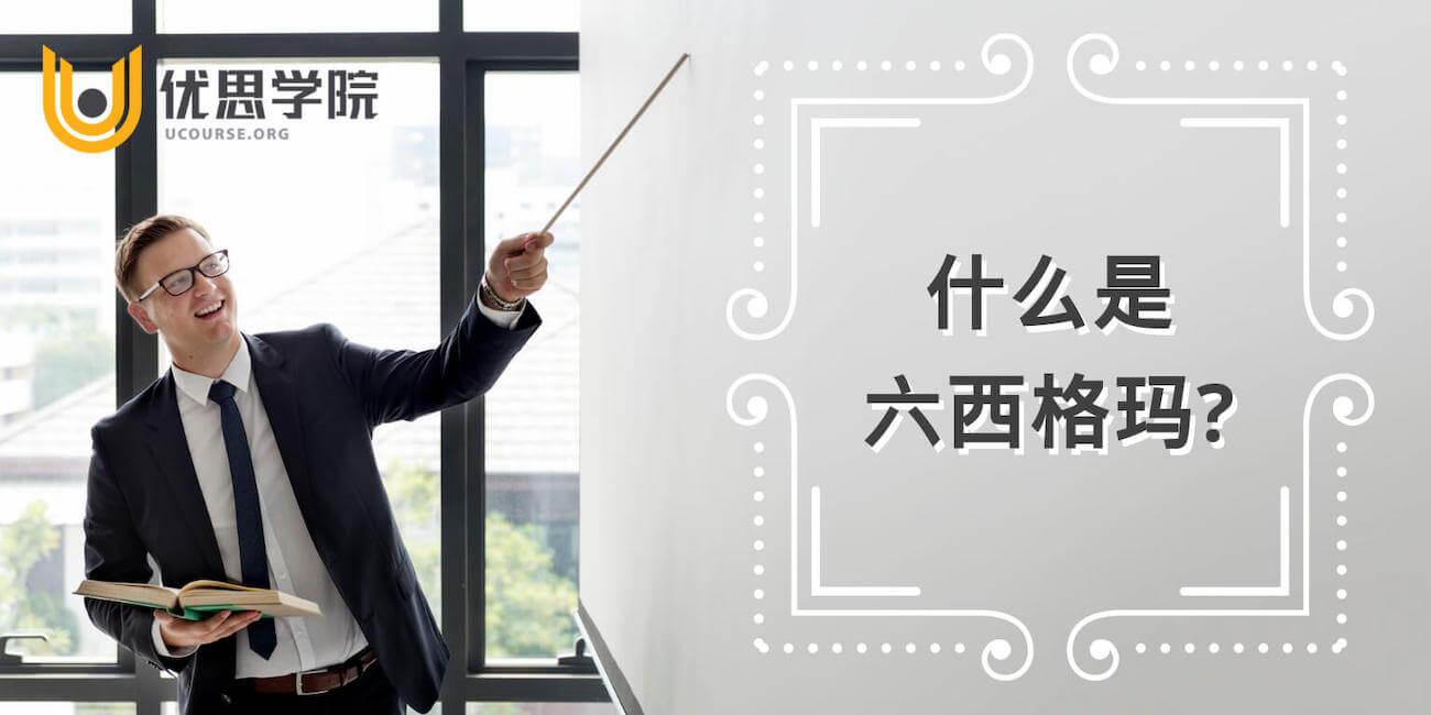 优思学院(香港)是真的吗?