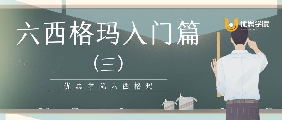 六西格玛入门篇(三)