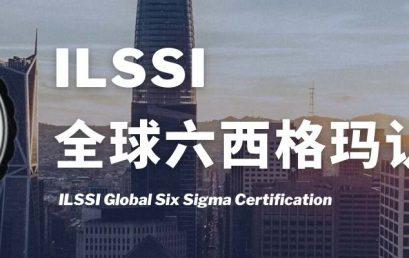 ILSSI 精益六西格玛项目卓越奖