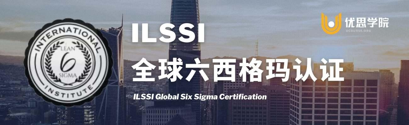 什么是ILSSI认证的六西格玛证书?