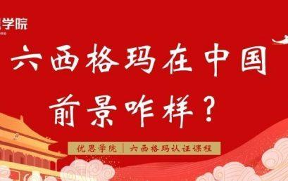 六西格玛在中国前景咋样?