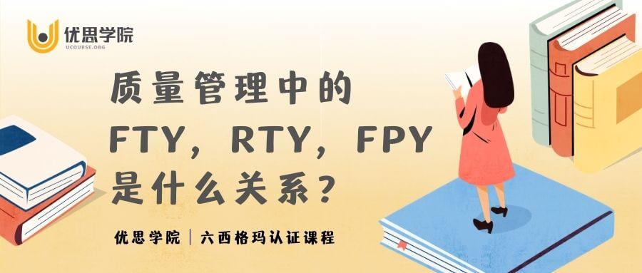 质量管理中的FTY,RTY,FPY是什么关系?